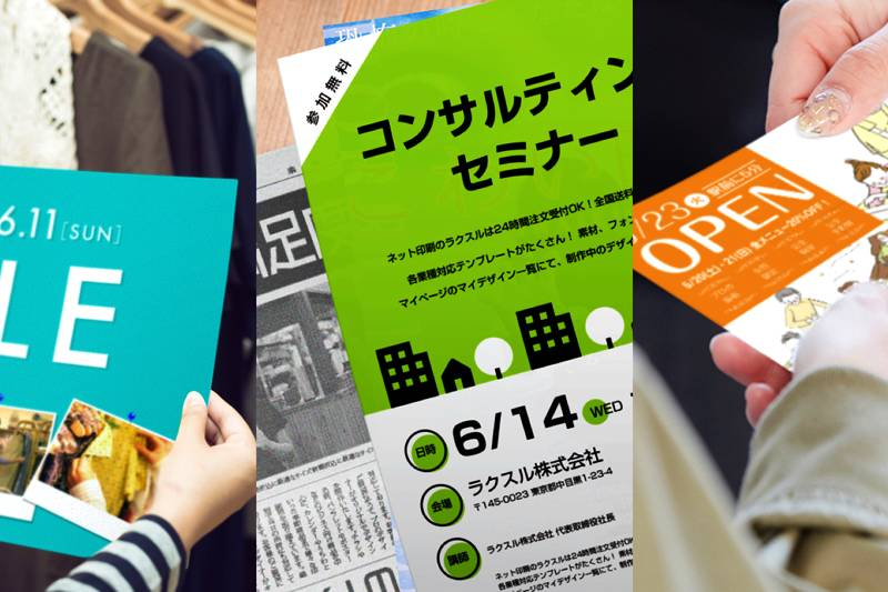 印刷から配布まで!簡単、便利なポスティングサービス