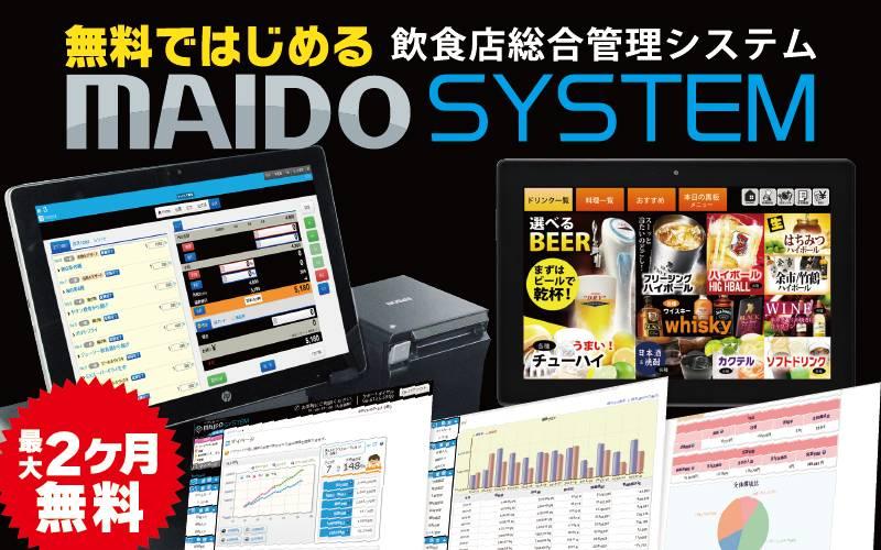MAIDO SYSTEM|全機能初期費用0円!の飲食店向けの売上管理システム