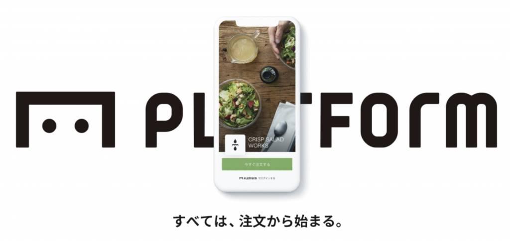 「PLATFORM(プラットフォーム)」で飲食店とお客さんをインターネットでつなごう!