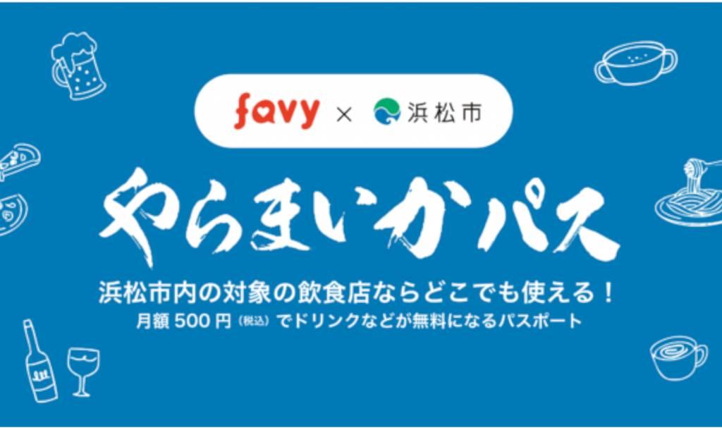 1月12日より浜松市内の飲食店で横断的に利用できる飲食サブスクリプション『やらまいかパス』の実施が決定。サブスクで市内飲食店活性化を支援
