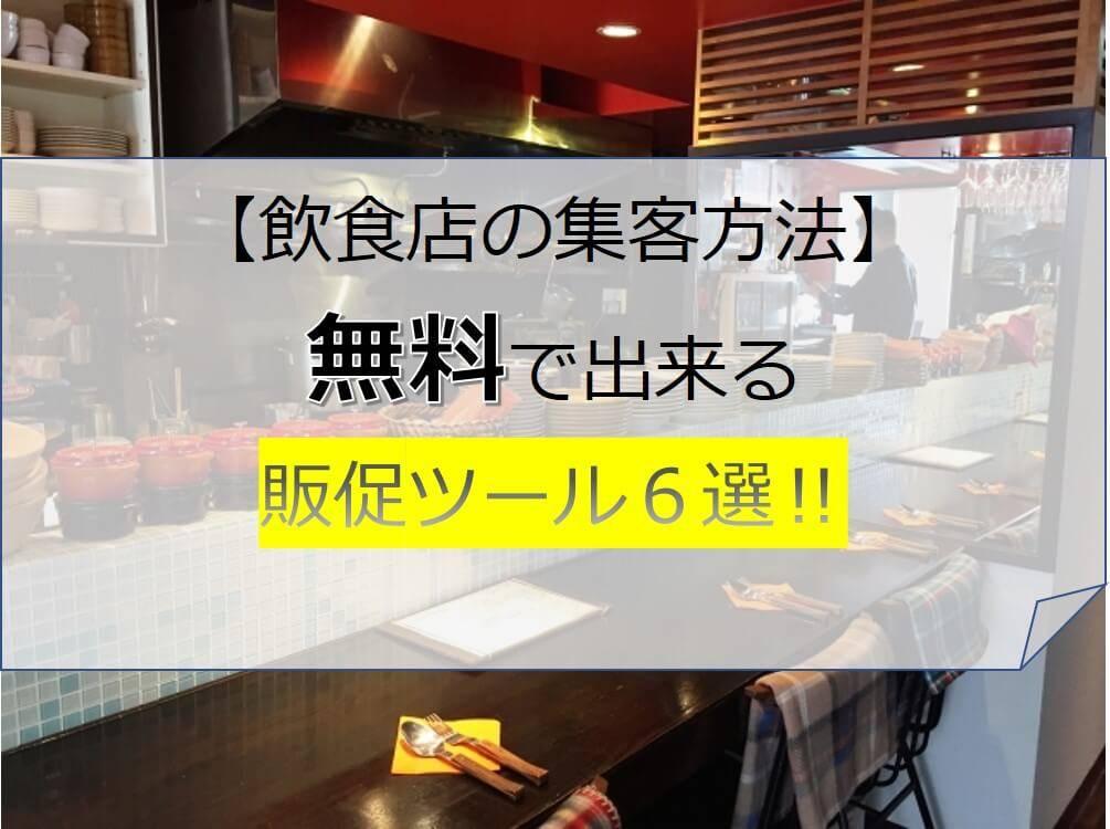 【飲食店の集客】無料で出来る!販促ツール6選!