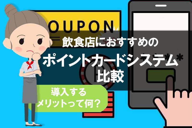 ポイントカードシステム導入のメリット|飲食店におすすめのシステム・アプリ比較