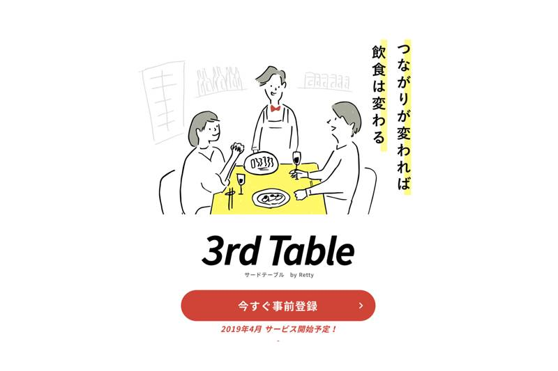 Retty、プレミアム飲食店専門クラウドファンディング事業「3rdTable」開始