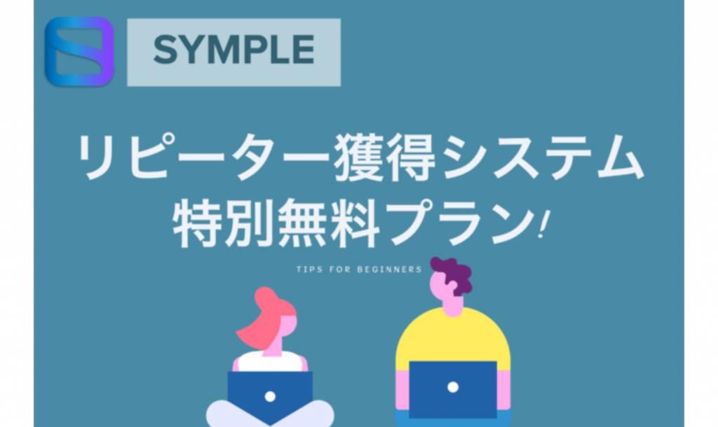 【リピートシステムの特別無料プランをリリース!】コロナ禍における飲食店様をご支援します!