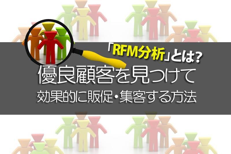 「RFM分析」とは?|優良顧客を見つけて効果的に販促・集客する方法