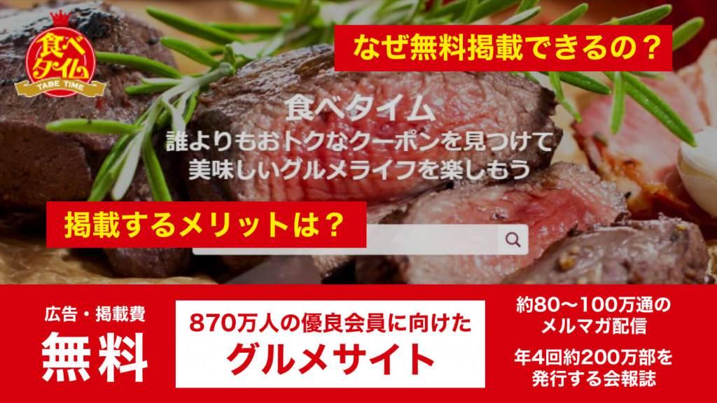 広告・掲載費が無料の「食べタイム」で約870万人の会員に店舗のアピールを!!