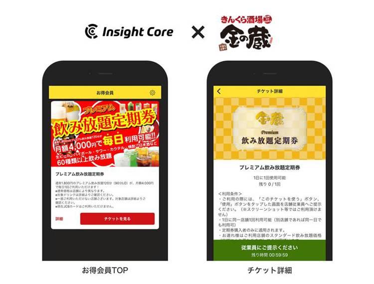 金の蔵アプリ金の蔵公式アプリ