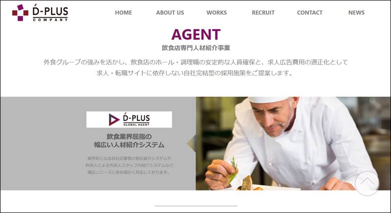 D-PLUS GLOBAL AGENTの公式サイトキャプチャ