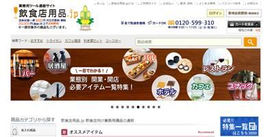 飲食店用品.jpのサイトキャプチャ