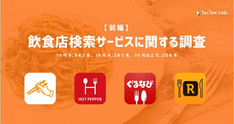 飲食店検索サービス調査_メイン
