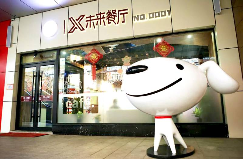 ロボットレストラン外観