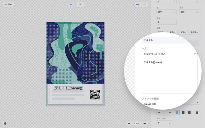 デザイン画面イメージ