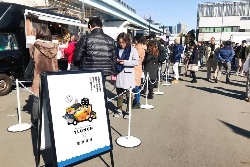 豊洲市場oishii土曜マルシェ「TLUNCH×豊洲市場」