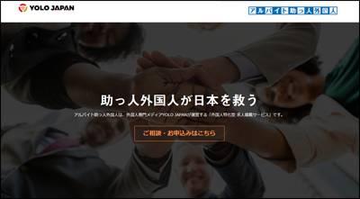 アルバイト助っ人外国人のサイトキャプチャ