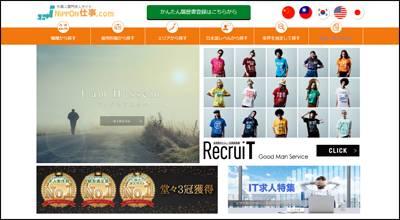 Nippon仕事.comのサイトキャプチャ