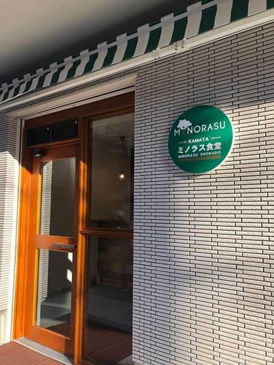 ミノラス食堂の外観