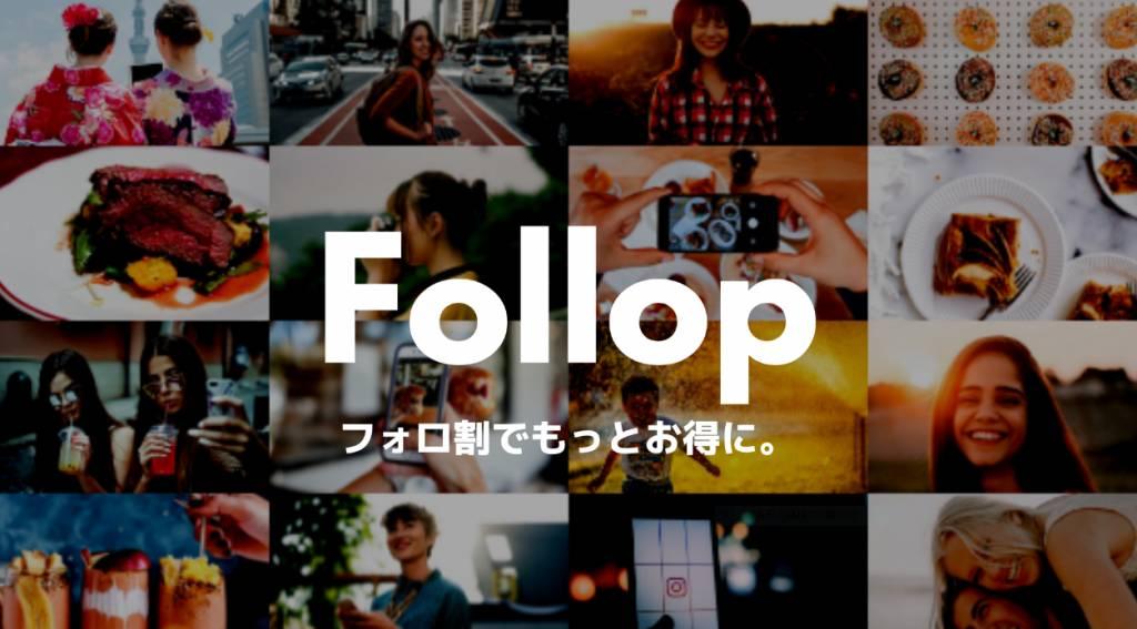 Follopのサイトキャプチャ