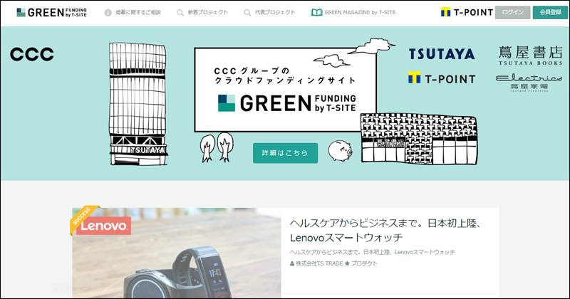 GREEN FUNDING by T-siteのサイトキャプチャ