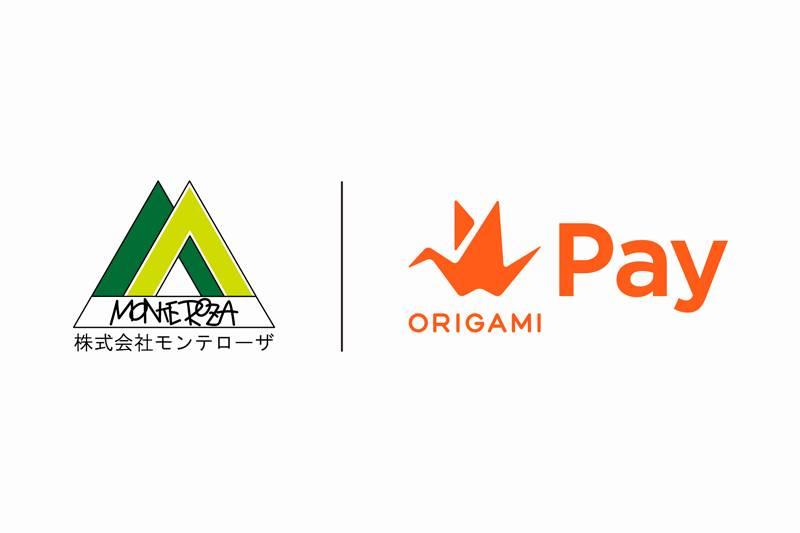 Origamiとモンテローザのロゴ