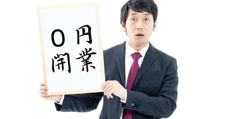 0円開業のイメージ画像