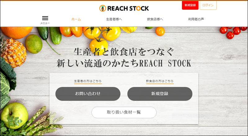 REACH STOCK