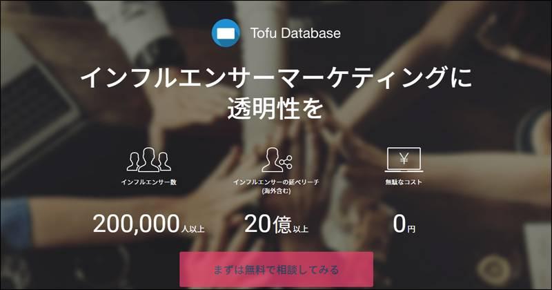 Tofu Databaseのサイトキャプチャ