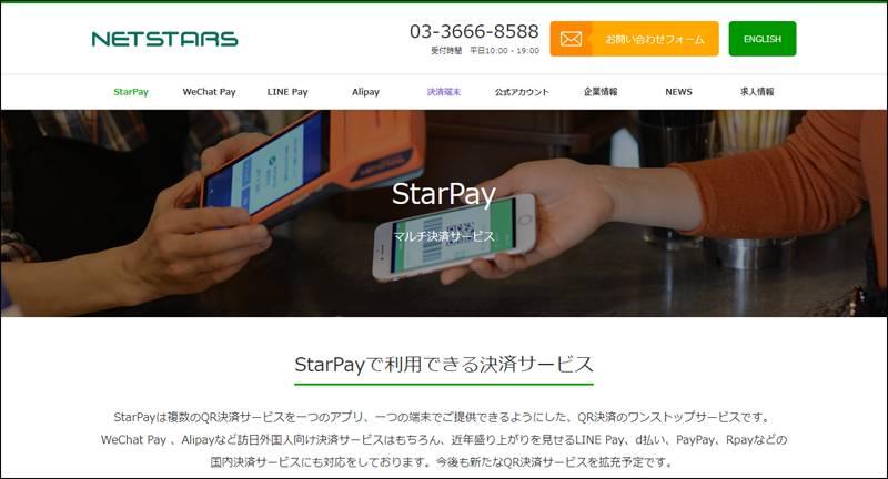 StarPayのサイトキャプチャ