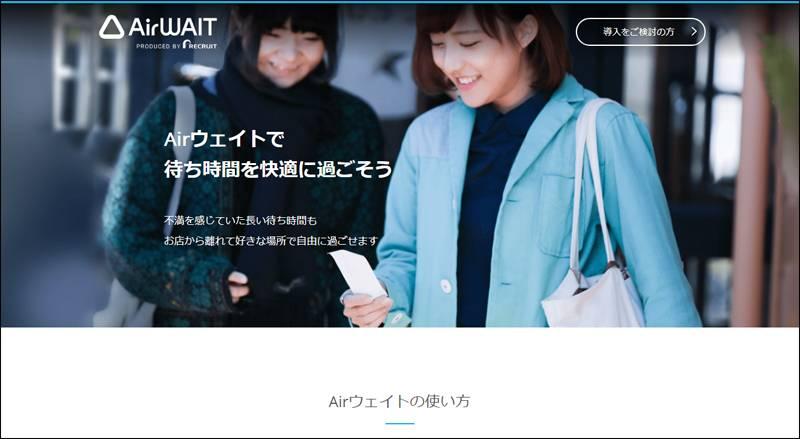 Airウェイト公式サイトキャプチャ