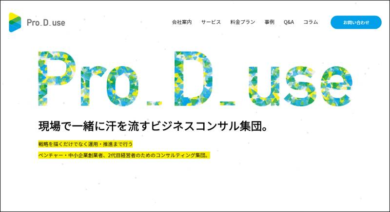 Pro-D-use公式サイトキャプチャ