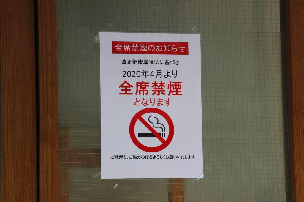 飲食店経営者は必見!!店内を全面禁煙にして得られる5つのメリット