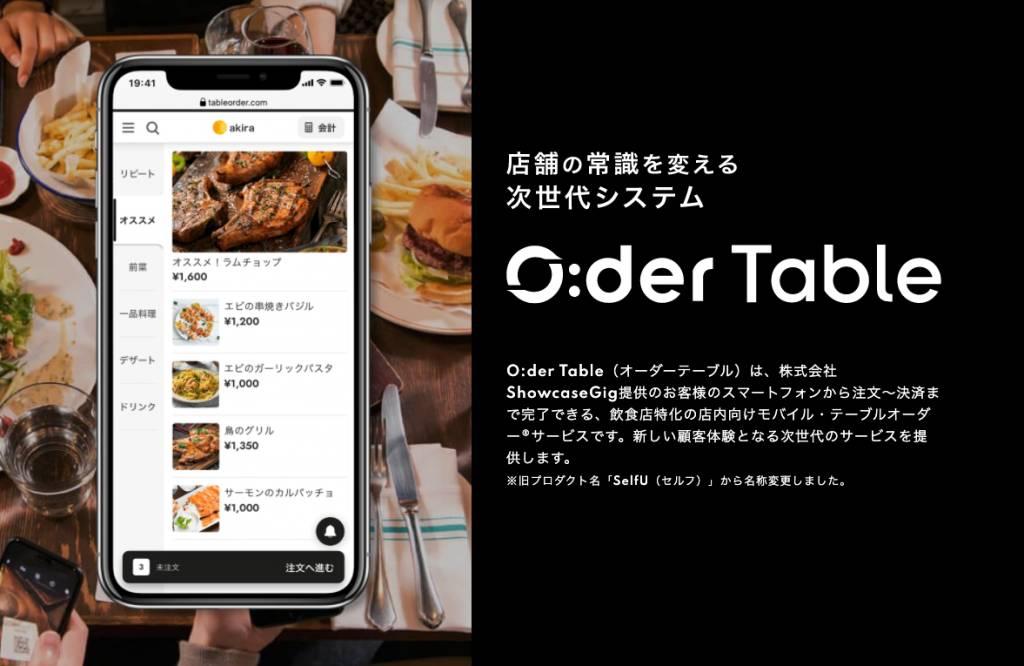 店舗の省人化をスマートにお手伝い 次世代セルフオーダーサービス「O:der Table(オーダーテーブル)」