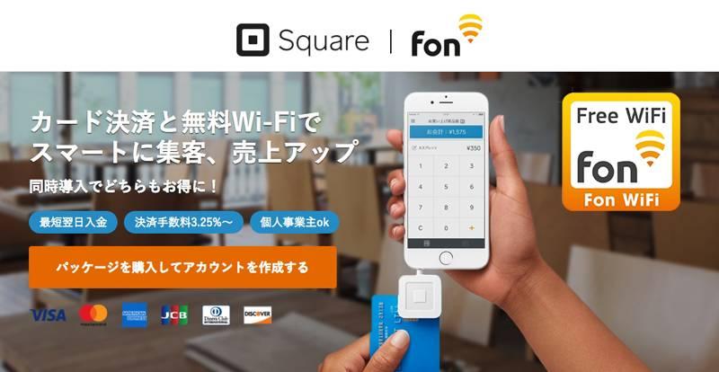 FonとSquareが共同で店舗向けパッケージ商品を販売(PR TIMES)