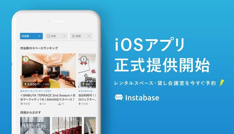 レンタルスペース予約サービス「インスタベース」、iOSアプリの提供開始
