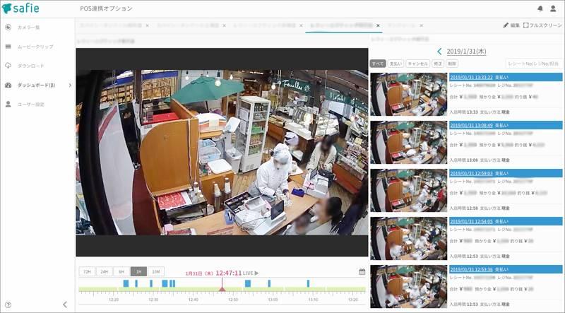 モバイルPOSレジ「ユビレジ」がクラウド録画カメラ「Safie」と連携(PR TIMES)