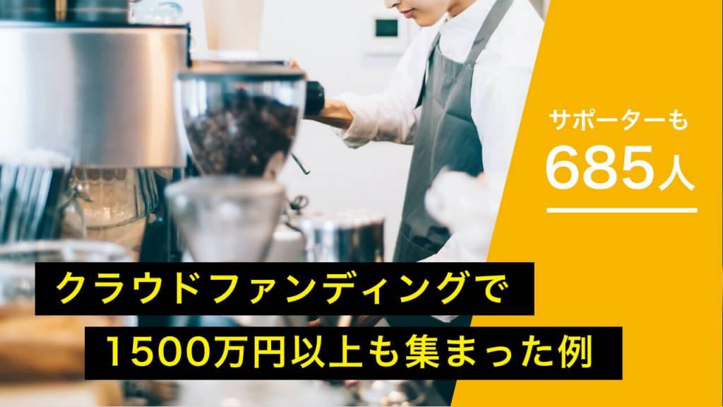 飲食店のクラウドファンディング成功事例をご紹介!