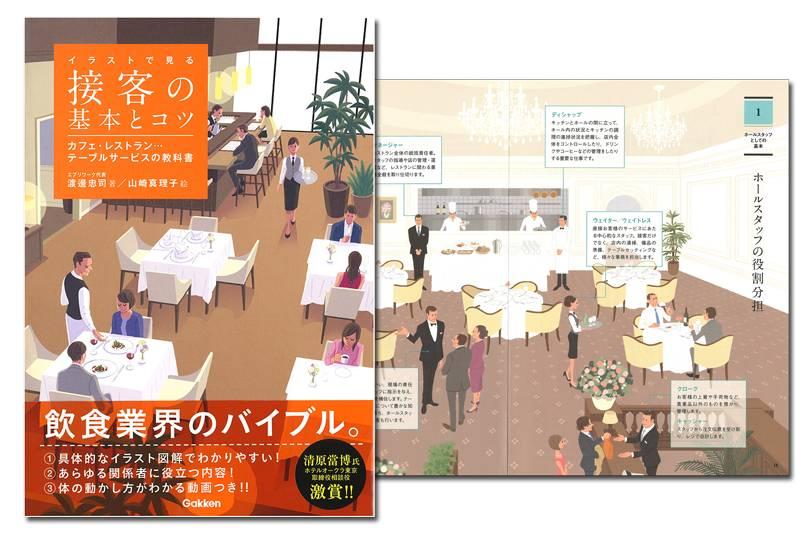 飲食業界で働く人のバイブル、『イラストで見る 接客の基本とコツ』発売(PR TIMES)