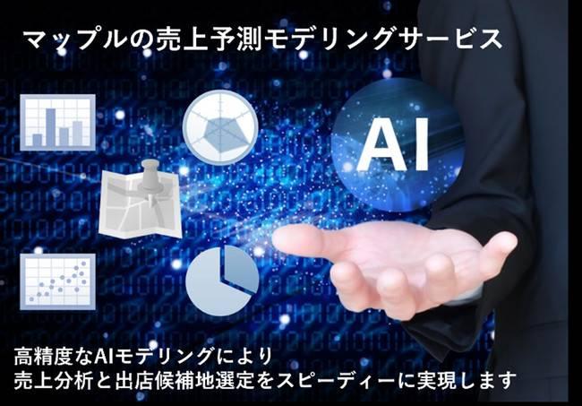 人工知能(AI)技術を活用して店舗開発を強力にサポート!『売上予測AIモデリングサービス』の提供を開始