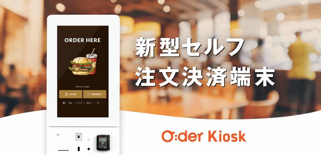 新型セルフ注文決済端末「O:der Kiosk」|店舗の混雑緩和と人手不足の解決に!