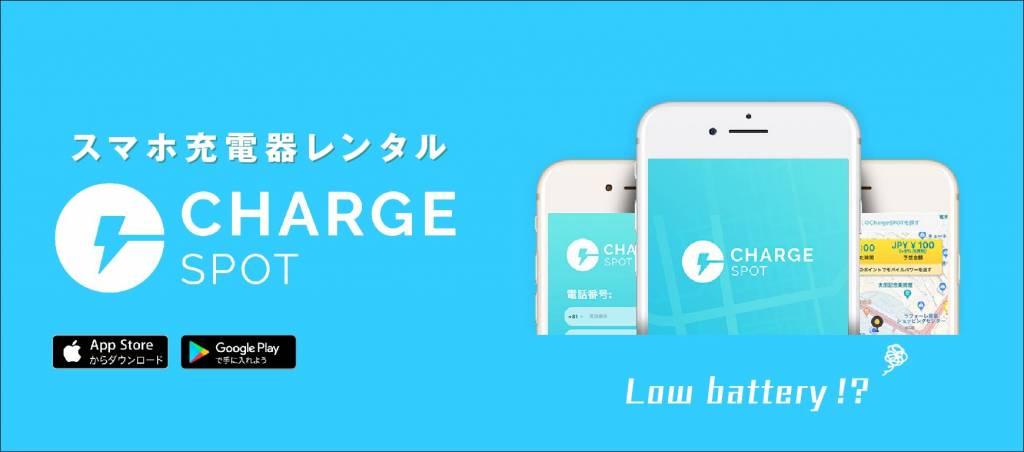 スマホ充電器レンタル『ChargeSPOT』で店舗への集客と回転率をあげる
