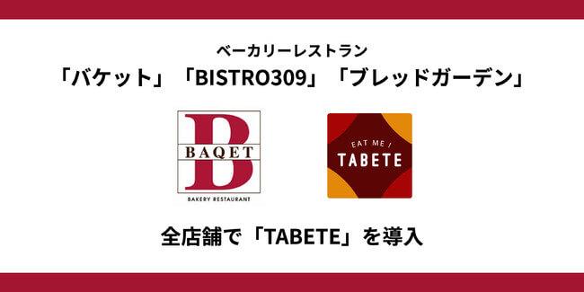 ベーカリーレストラン「バケット」「BISTRO309」「ブレッドガーデン」全店舗で食品ロス削減のために「TABETE」を導入