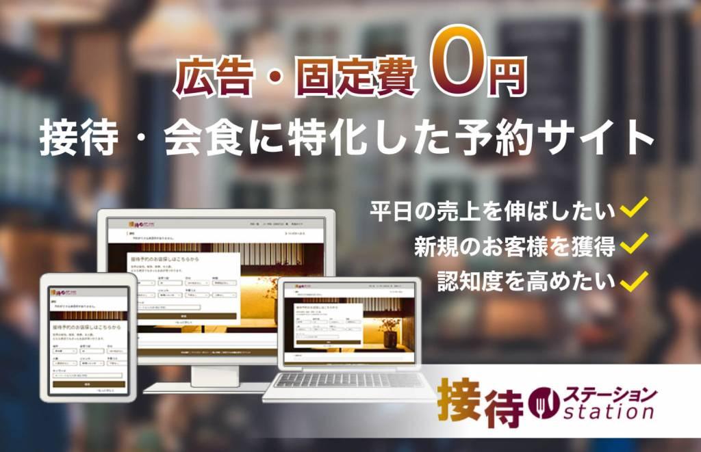 掲載費無料⁉接待・会食に特化した予約サイトで新規顧客の集客を!!