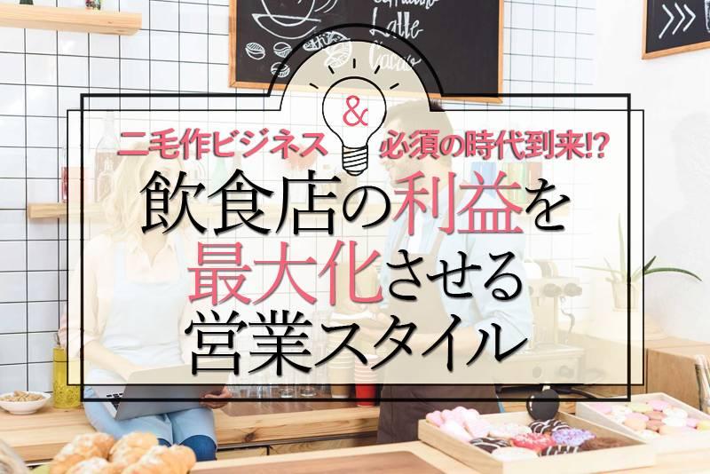 二毛作ビジネス必須の時代到来⁉ 飲食店の利益を最大化させる営業スタイル