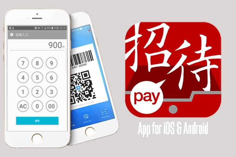 手軽に始められる中国人向けスマホ決済アプリ