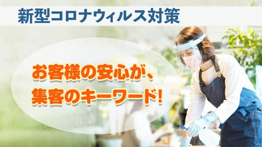 【新型コロナウィルス対策!】お客様の安心が、集客のキーワード