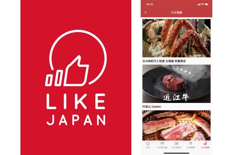 日本情報発信メディア「LIKEJAPAN」が飲食店向けプロモーションサービスを提供(PR TIMES)