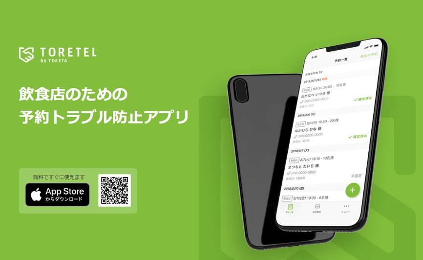 トレタ、飲食店向け予約トラブル防止アプリ「トレテル」を提供開始(PR TIMES)