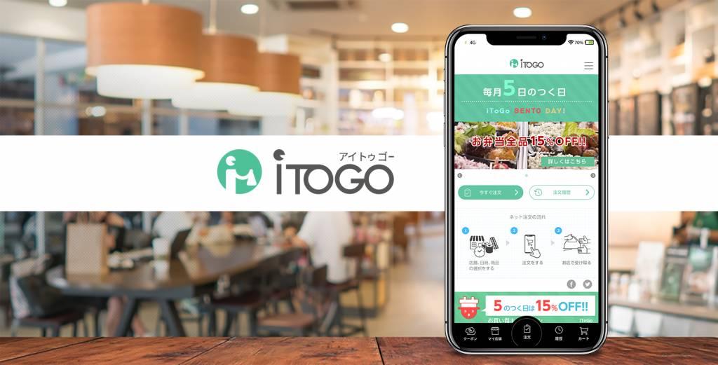 『iToGo』で売上アップ!テイクアウトの効果を最大限引き出そう!