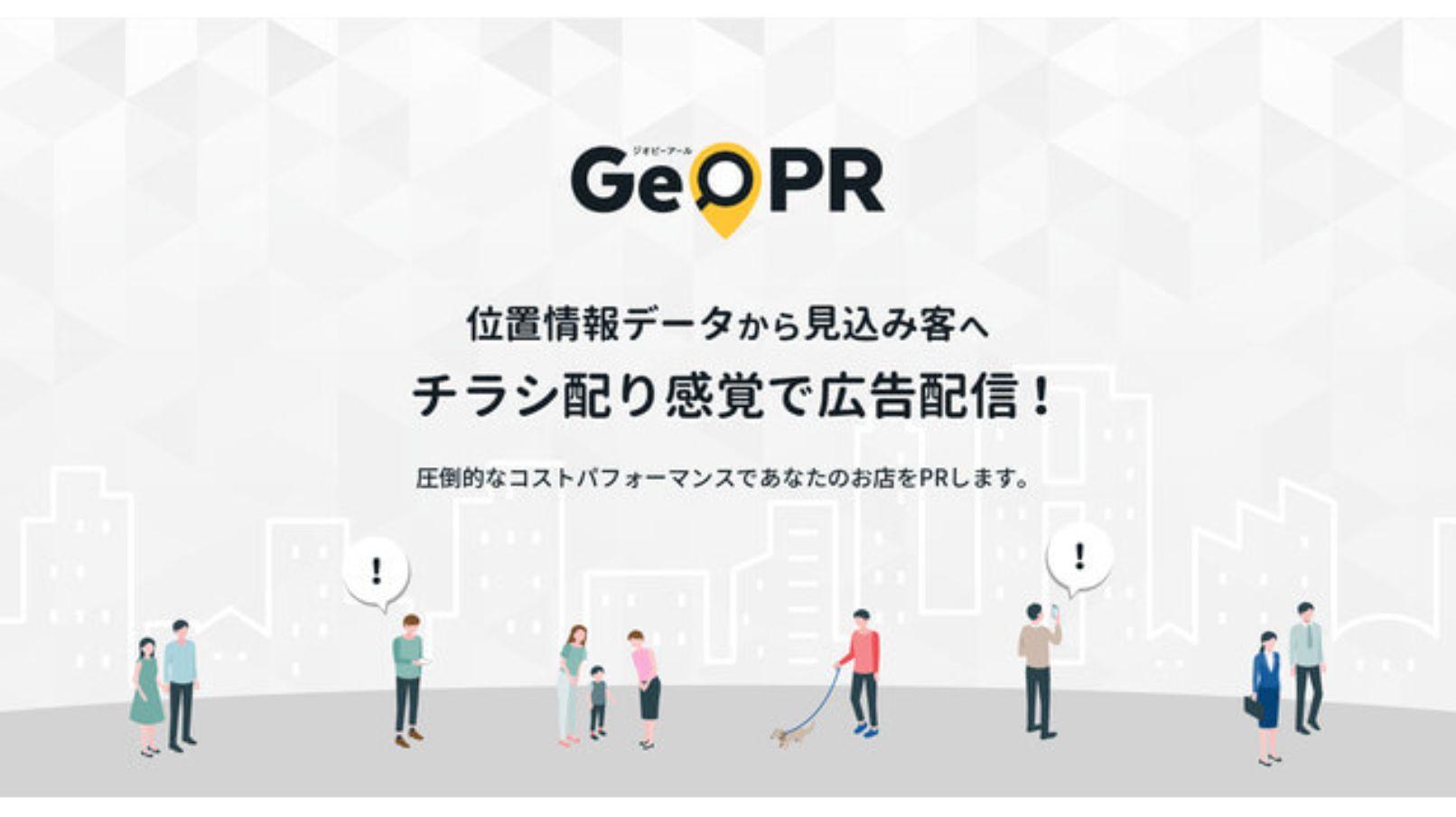 チラシ配り感覚で見込み客に広告配信!「GeoPR」をリリース