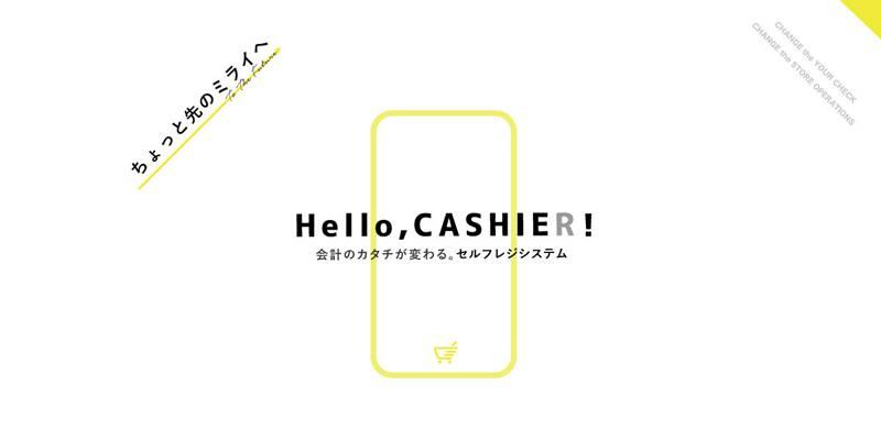「Tabレジ」のユニエイム、セルフレジシステム「CASHIER」を初公開!
