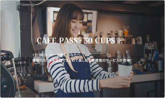 CAFE PASS|カフェの会員制・サブスクリプションサービスを開始